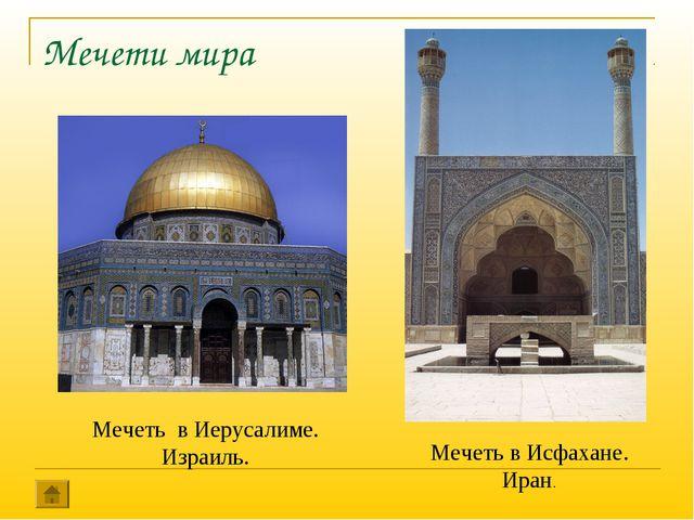 Мечети мира Мечеть в Иерусалиме. Израиль. Мечеть в Исфахане. Иран.