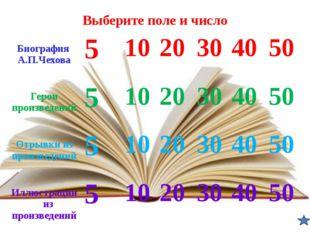 Биография А.П.Чехова (5 баллов) Вопрос: В каком году родился А.П.Чехов? В 186