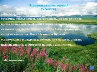 «Ольга Михайловна сидела по сю сторону плетня, около шалаша. Солнце пряталось