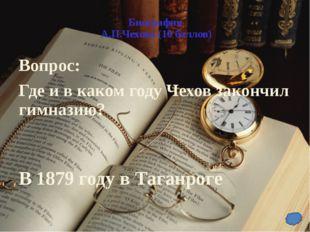 Вопрос: Сколько всего произведений написал А.П.Чехов? За 26 лет жизни Чехов н