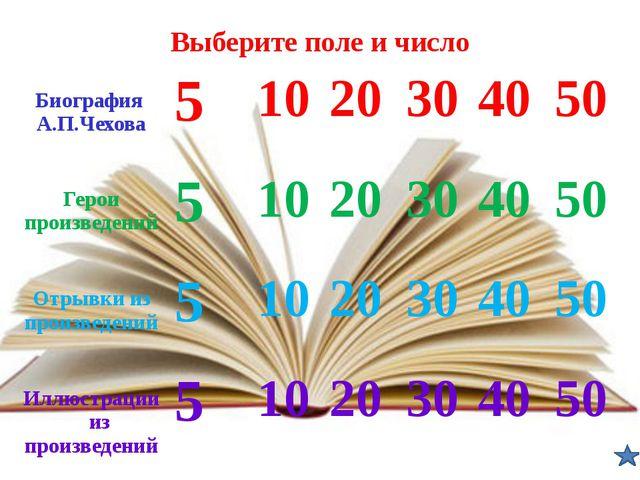 Биография А.П.Чехова (5 баллов) Вопрос: В каком году родился А.П.Чехов? В 186...