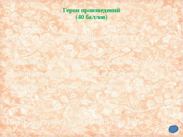 Отрывки из произведений (5 баллов) «Иван Иваныч протяжно вздохнул и закурил т...