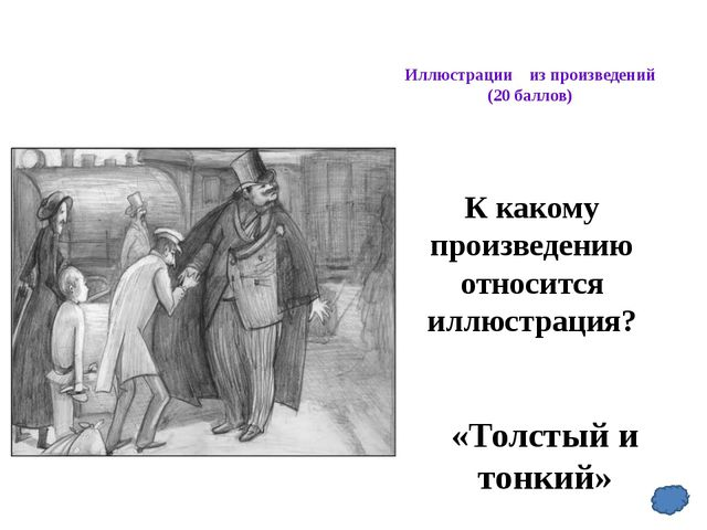 К какому произведению относится иллюстрация? Иллюстрации из произведений (40...