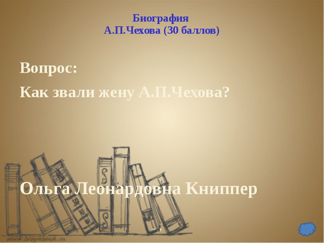 Вопрос: Где, от чего и в каком году умер А.П.Чехов? Под Ялтой, от туберкулёза...