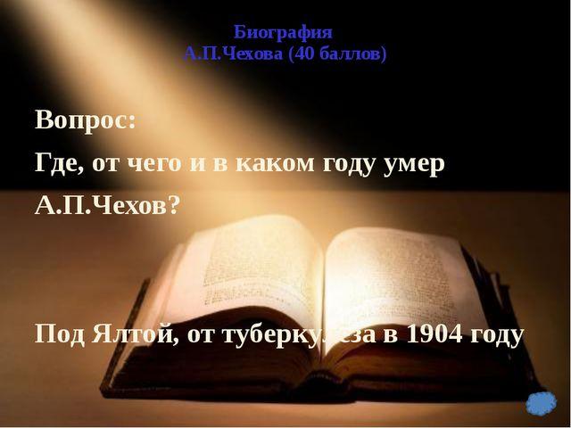 Вопрос: Назовите не менее 5 произведений А.П.Чехова «Лошадиная фамилия», «Хам...