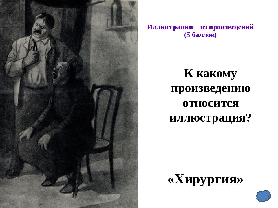 К какому произведению относится иллюстрация? Иллюстрации из произведений (20...