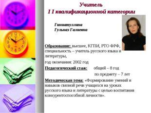 Учитель I I квалификационной категории Гиниатуллина Гульназ Галиевна Образова