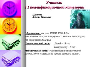 Учитель I I квалификационной категории Шагеева Лейсан Раисовна Образование: в