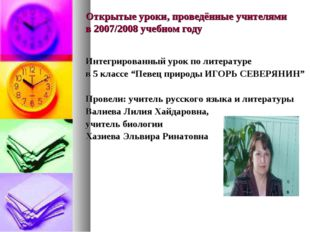 Открытые уроки, проведённые учителями в 2007/2008 учебном году Интегрированны