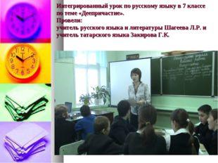 Интегрированный урок по русскому языку в 7 классе по теме «Деепричастие». Про