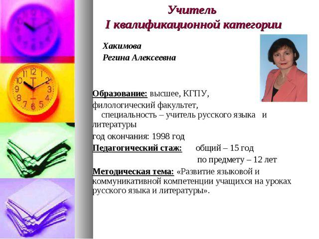 Учитель I квалификационной категории Хакимова Регина Алексеевна Образование:...