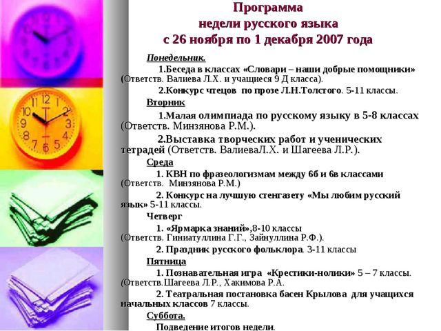 Программа недели русского языка с 26 ноября по 1 декабря 2007 года Понедельни...