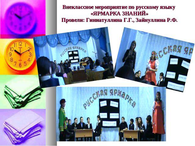 Внеклассное мероприятие по русскому языку «ЯРМАРКА ЗНАНИЙ» Провели: Гиниатулл...