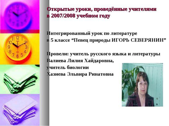 Открытые уроки, проведённые учителями в 2007/2008 учебном году Интегрированны...