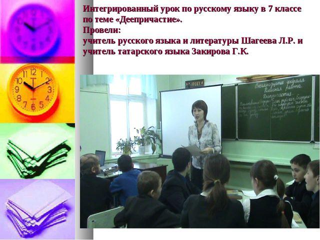Интегрированный урок по русскому языку в 7 классе по теме «Деепричастие». Про...