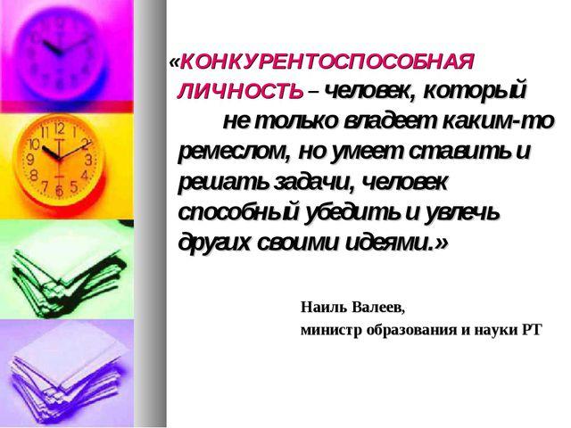 «КОНКУРЕНТОСПОСОБНАЯ ЛИЧНОСТЬ – человек, который не только владеет каким-то...