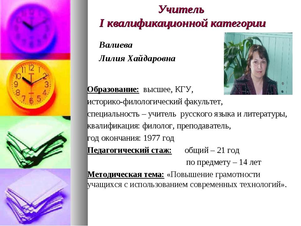 Учитель I квалификационной категории Валиева Лилия Хайдаровна Образование: вы...