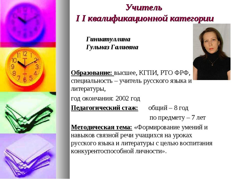 Учитель I I квалификационной категории Гиниатуллина Гульназ Галиевна Образова...