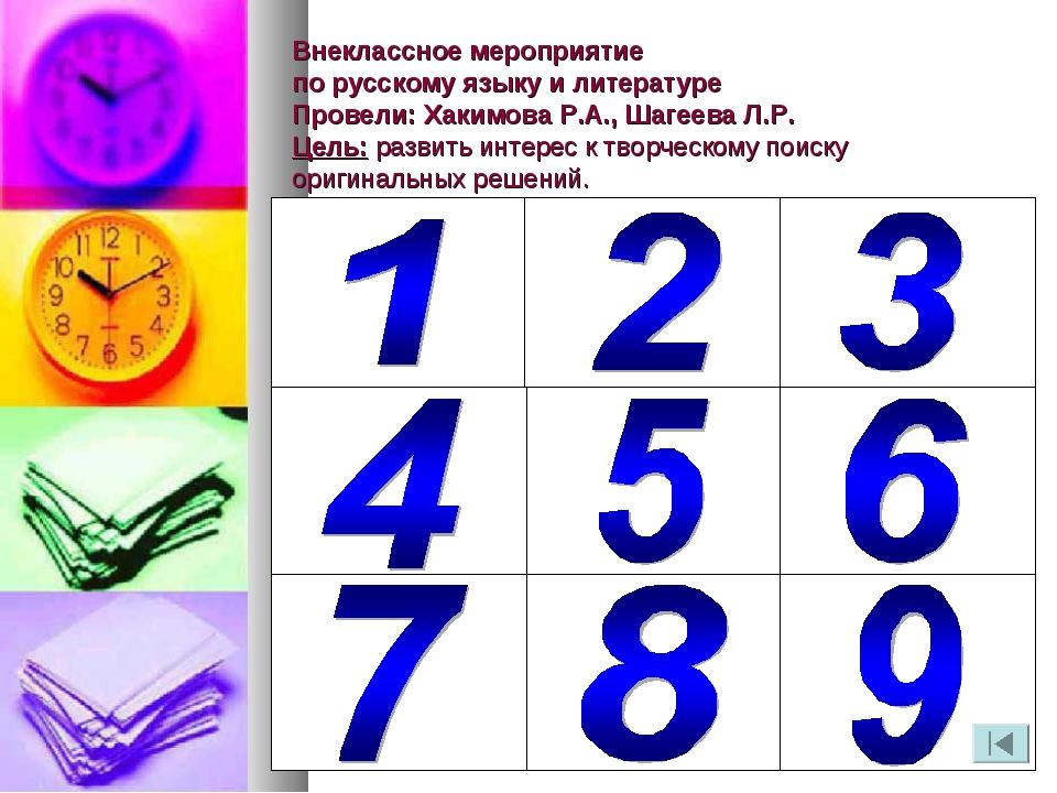 Внеклассное мероприятие по русскому языку и литературе Провели: Хакимова Р.А...