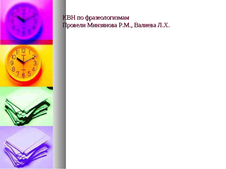 КВН по фразеологизмам Провели Минзянова Р.М., Валиева Л.Х.