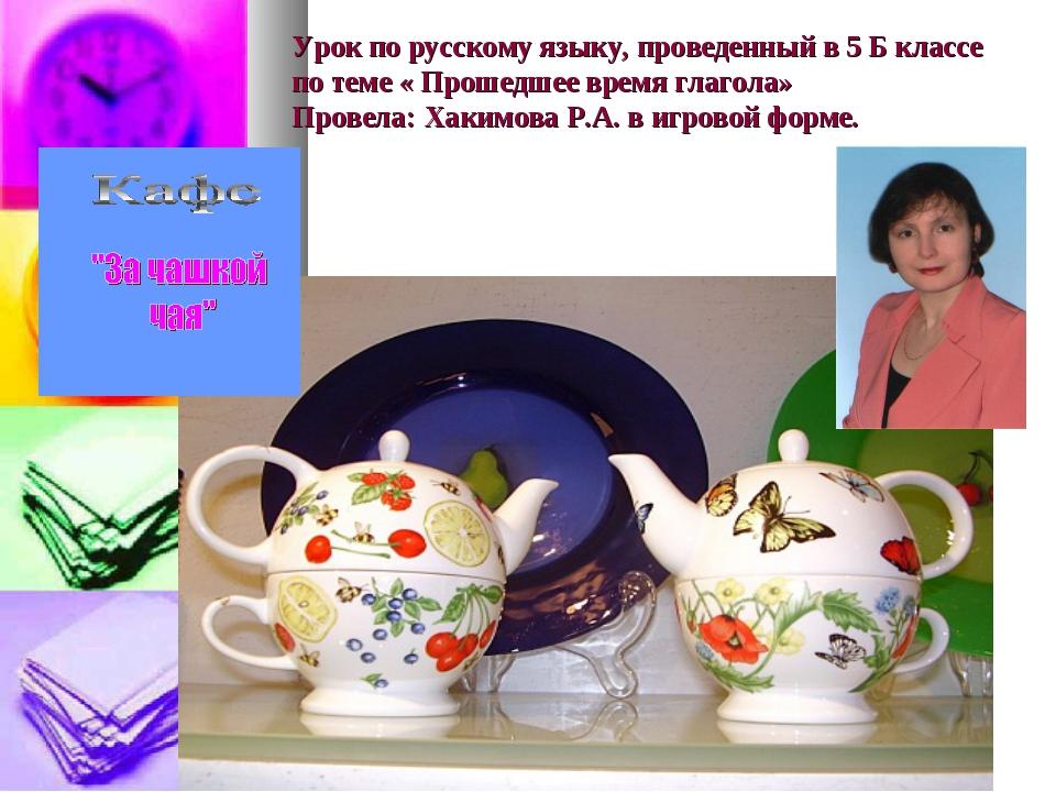 Урок по русскому языку, проведенный в 5 Б классе по теме « Прошедшее время гл...
