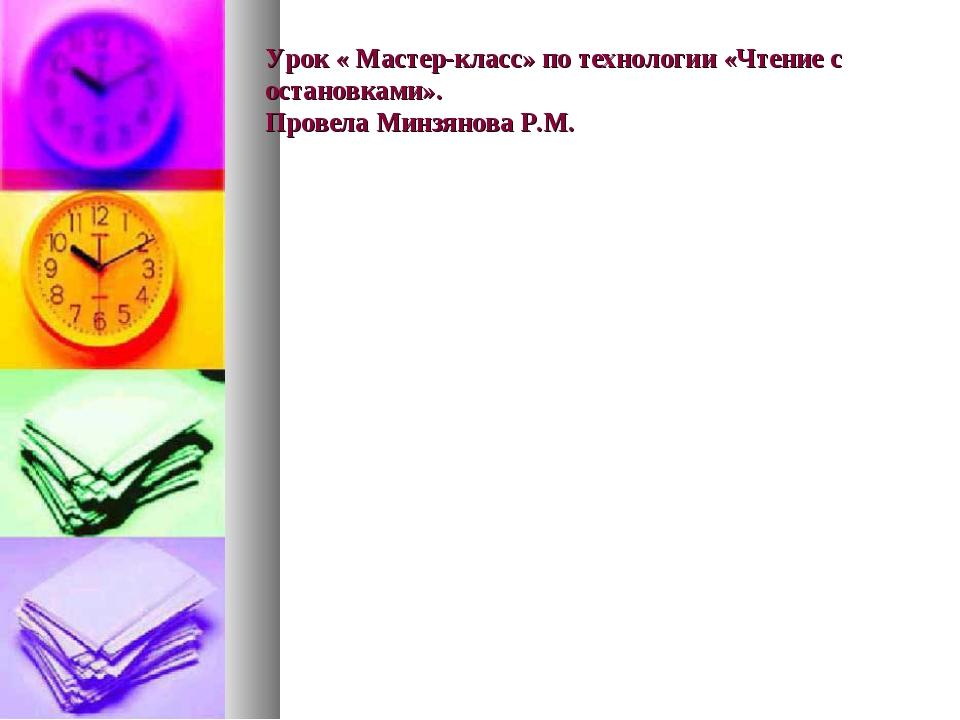 Урок « Мастер-класс» по технологии «Чтение с остановками». Провела Минзянова...