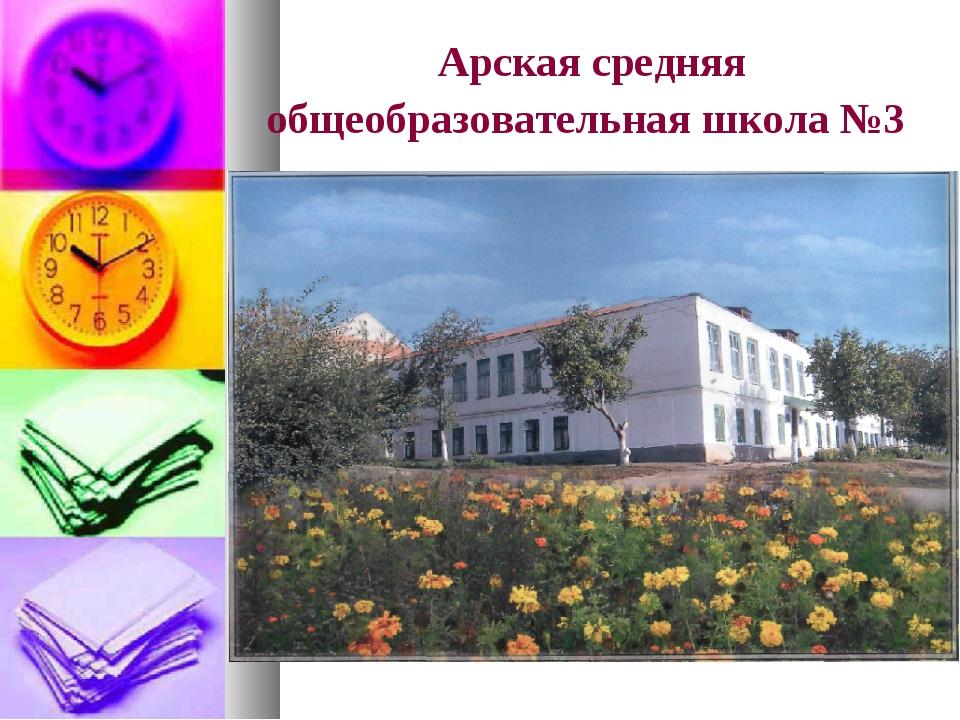 Арская средняя общеобразовательная школа №3