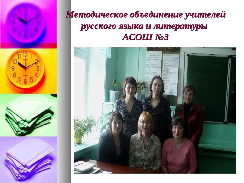 Методическое объединение учителей русского языка и литературы АСОШ №3