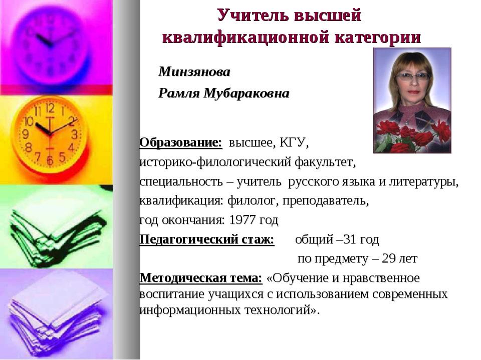 Учитель высшей квалификационной категории Минзянова Рамля Мубараковна Образов...