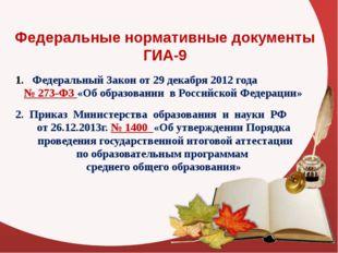Федеральные нормативные документы ГИА-9 Федеральный Закон от 29 декабря 2012