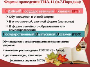 Формы проведения ГИА-11 (п.7.Порядка): Единый Государственный Экзамен (ЕГЭ) Г