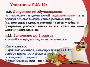 Участники ГИА-11: п.9. Допускаются обучающиеся: не имеющие академической задо
