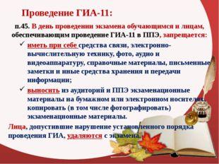 Проведение ГИА-11: п.45. В день проведении экзамена обучающимся и лицам, обес