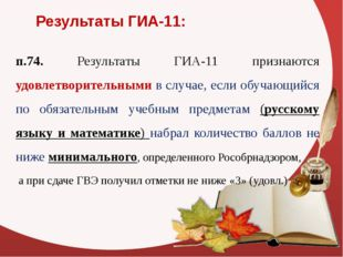 Результаты ГИА-11: п.74. Результаты ГИА-11 признаются удовлетворительными в с