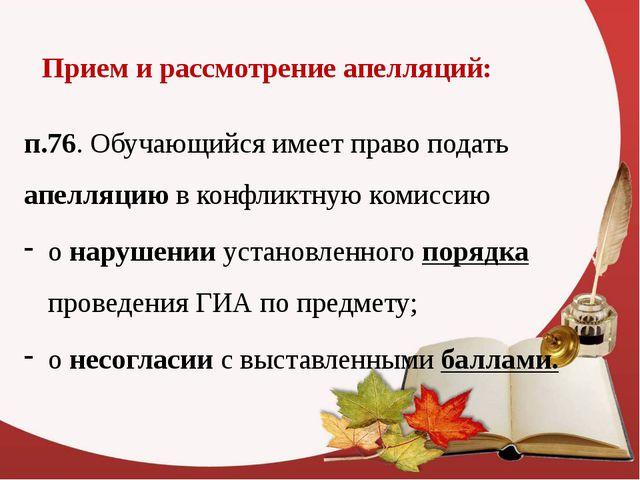 Прием и рассмотрение апелляций: п.76. Обучающийся имеет право подать апелляци...