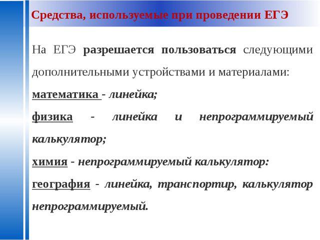 Средства, используемые при проведении ЕГЭ На ЕГЭ разрешается пользоваться сле...