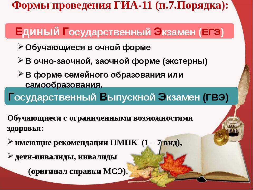 Формы проведения ГИА-11 (п.7.Порядка): Единый Государственный Экзамен (ЕГЭ) Г...