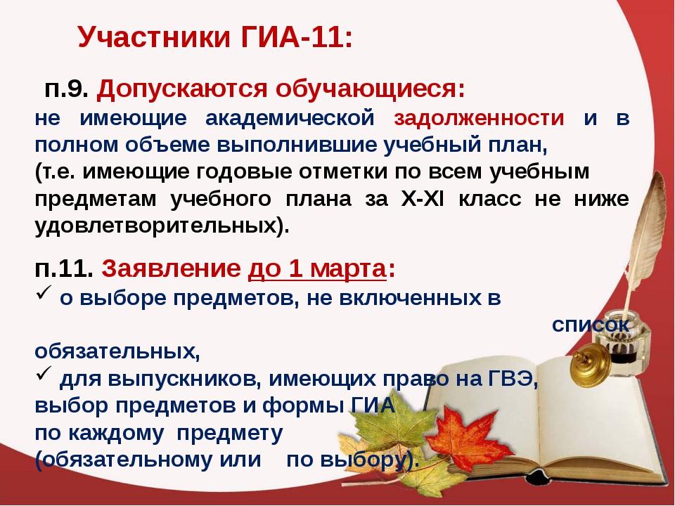 Участники ГИА-11: п.9. Допускаются обучающиеся: не имеющие академической задо...