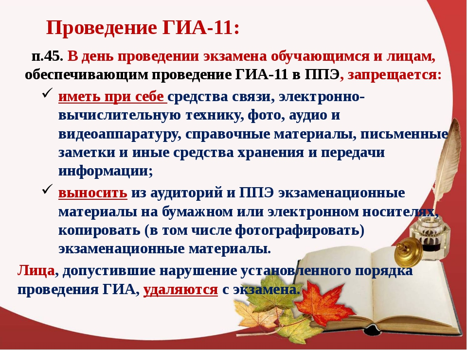 Проведение ГИА-11: п.45. В день проведении экзамена обучающимся и лицам, обес...