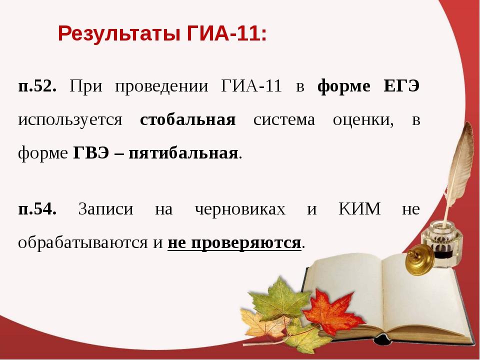 Результаты ГИА-11: п.52. При проведении ГИА-11 в форме ЕГЭ используется стоба...