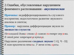 2.Ошибки, обусловленные нарушением фонемного распознавания - акустическая При