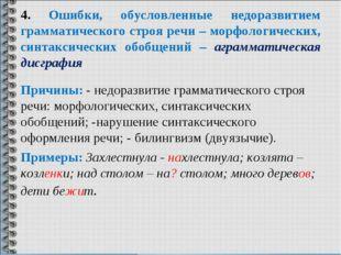 4. Ошибки, обусловленные недоразвитием грамматического строя речи – морфологи