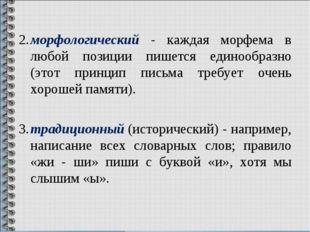 2.морфологический - каждая морфема в любой позиции пишется единообразно (эт