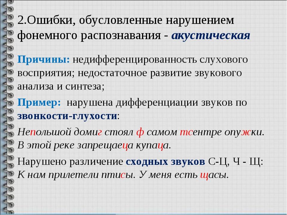 2.Ошибки, обусловленные нарушением фонемного распознавания - акустическая При...