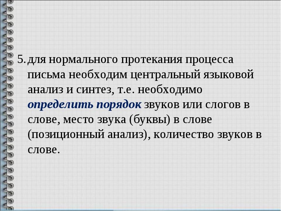 5.для нормального протекания процесса письма необходим центральный языковой...