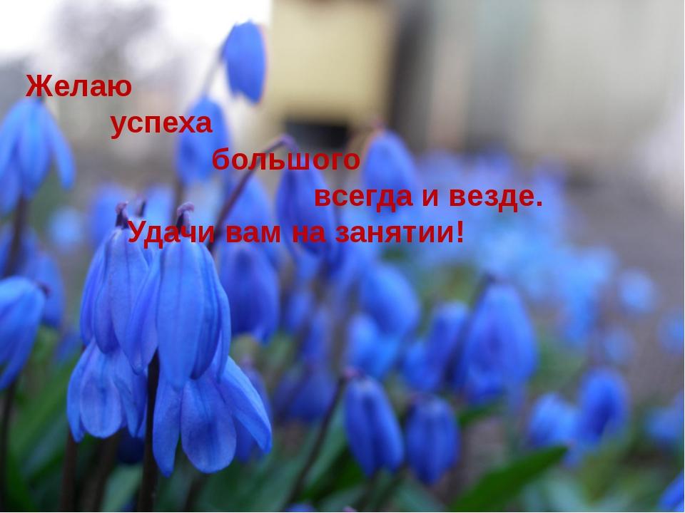Дифференциация У-Ю Желаю успеха большого всегда и везде. Удачи вам на занятии!