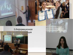 5.Информационная компетенция