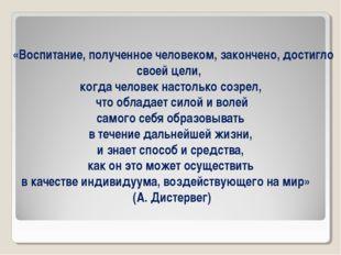 «Воспитание, полученное человеком, закончено, достигло своей цели, когда чел
