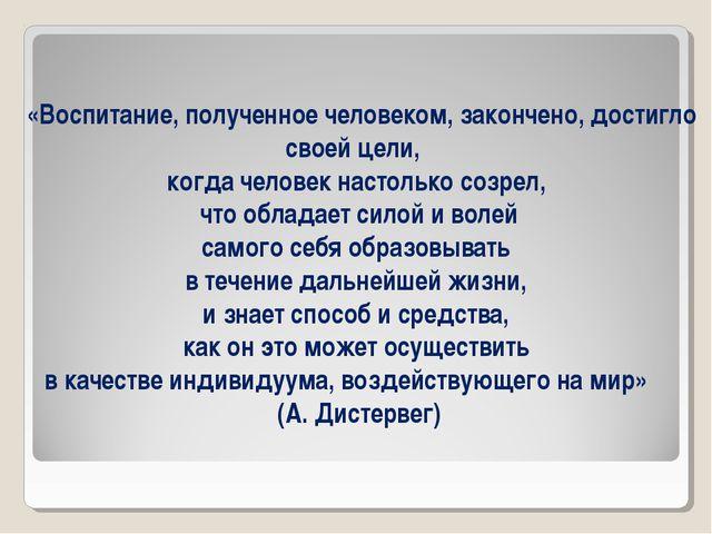 «Воспитание, полученное человеком, закончено, достигло своей цели, когда чел...