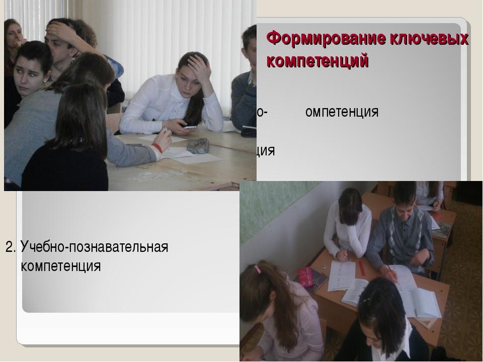 Формирование ключевых компетенций 1 1. Ценностно- омпетенция смысловая компет...